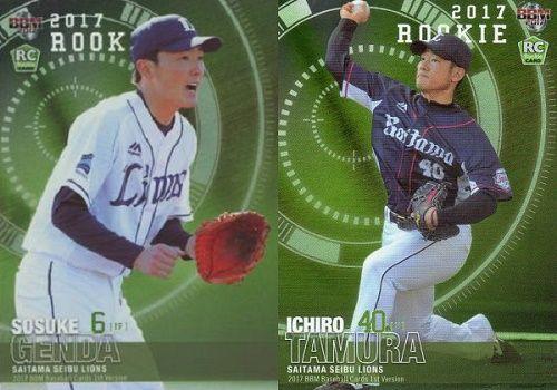 アマ野球に自信ネキ「源田と田村だけで西武のドラフトは成功」ワイ「ほーん…」