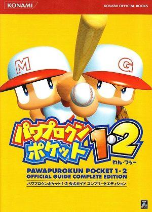 game_pawapoke1_2_1