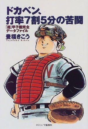 山田太郎の甲子園大会通算成績