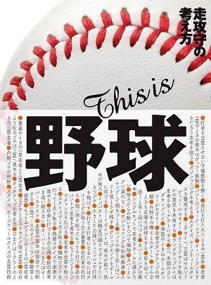 book_yakyu_2