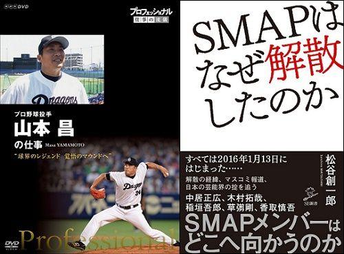 dvd_yamamotomasa_smap_1