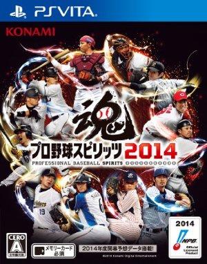 game_purosupi2014_2
