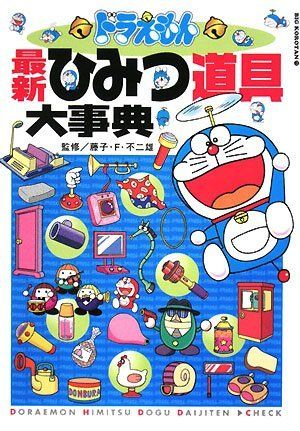 book_doraemon_dougu_1