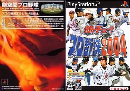 昔は劇空間プロ野球とか熱チュープロ野球とか野球ゲーム沢山あったよな