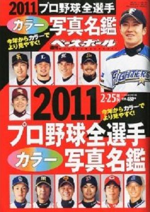 book_sensyumeikan2011_1