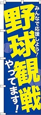 item_yakyuukannsen_1