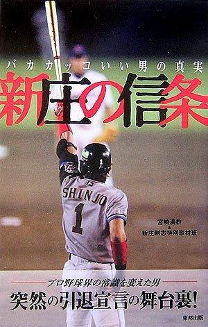 book_sinjou_1