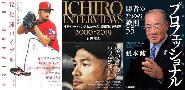 book_daru_ichiro_harimoto_1