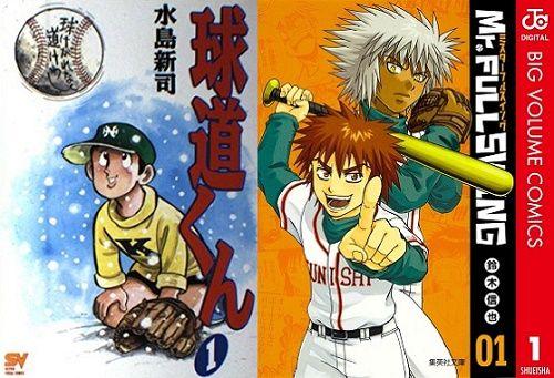三大野球漫画 「球道くん」 「ミスターフルスイング」
