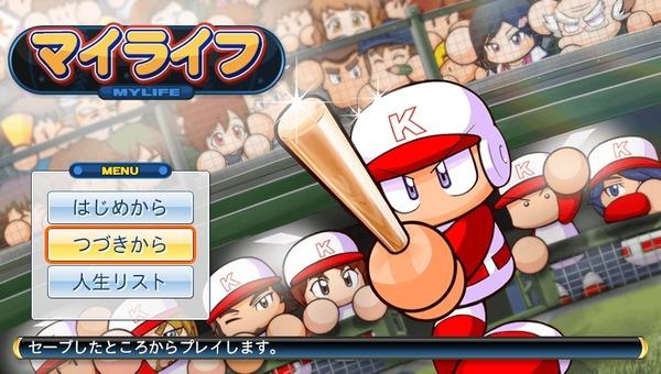 【マイライフ】小平内野手、現役引退