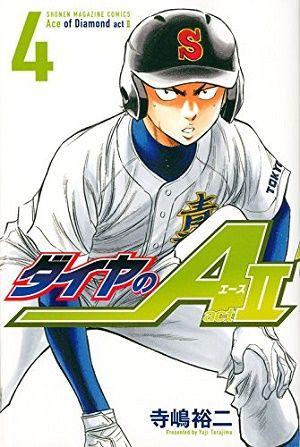 book_daiyanoa2_4