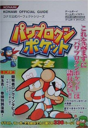 game_pawapoke_1