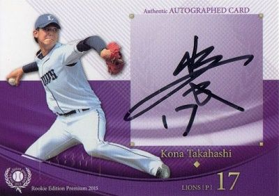 L_017_takahashi_22