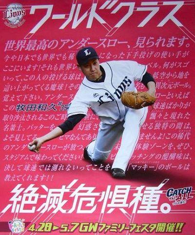 野球ファン「パの中継ぎ?うーん、とりあえず牧田!w」