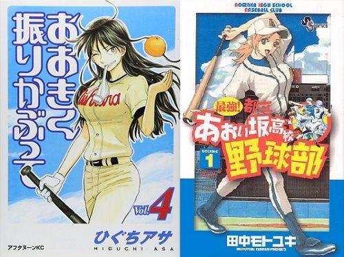 野球漫画の女性監督=おっ○いという風潮