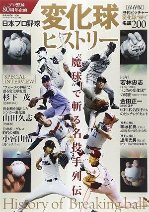 book_henkakyuu_1