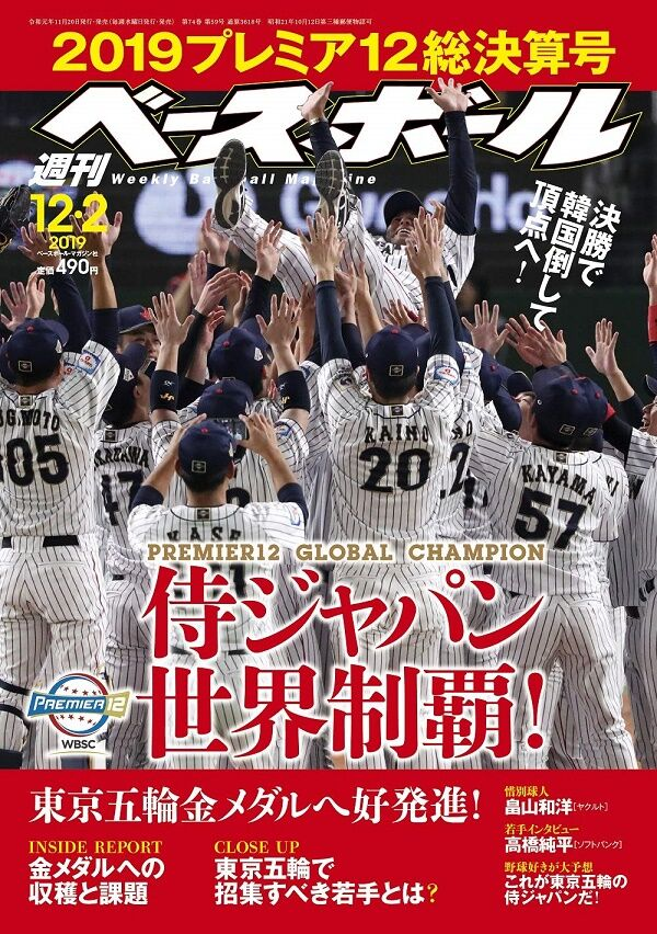 book_samuraijapan2019_1