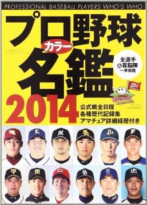 book_sensyumeikan2014_1