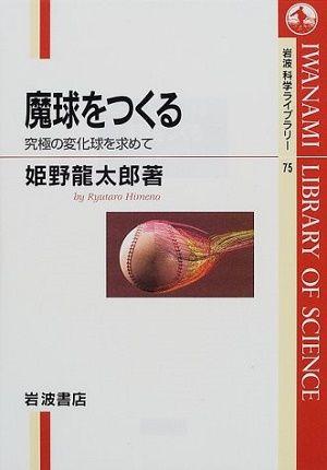 book_hennkakyuu_2