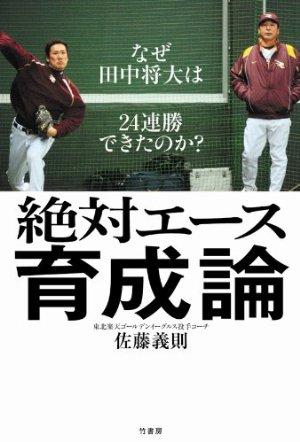 book_yakyuu_ace_1