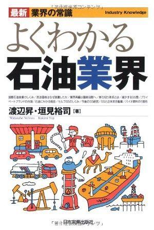 book_sekiyu_1