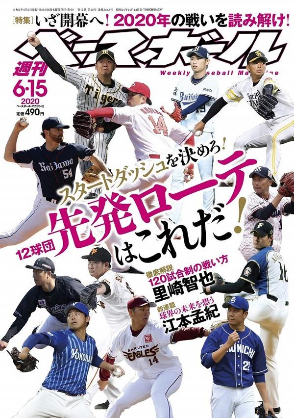 book_syuubekaimaku_3