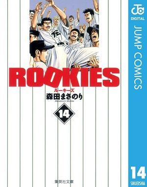 book_rookies_b_14