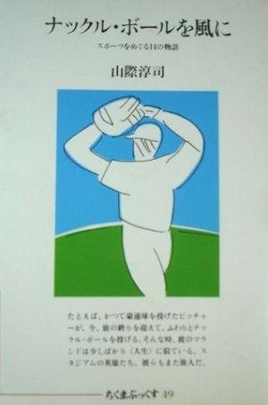 なぜ日本人はナックルを使わない??
