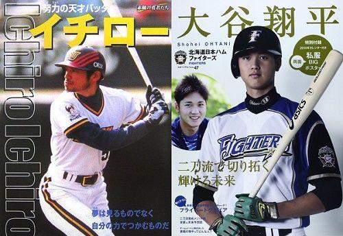 book_ichiro_ootani_1