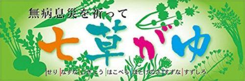 item_nanakusagayu_!