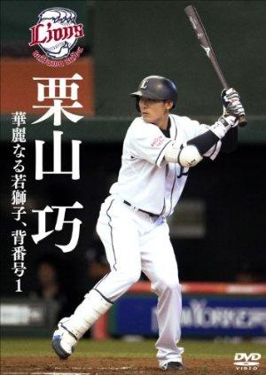 L_001_kuriyama_8