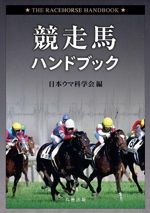 book_uma_1