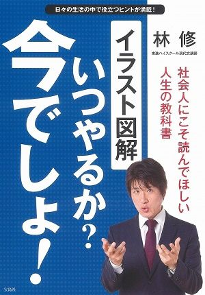 book_hayashi_1