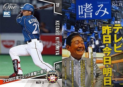 F_021_kiyomiya_sekiguchi_1