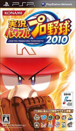 game_pawapuro2010_2