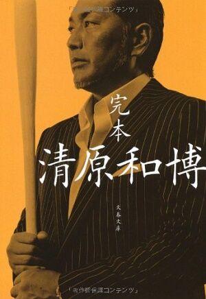 book_kiyohara_3