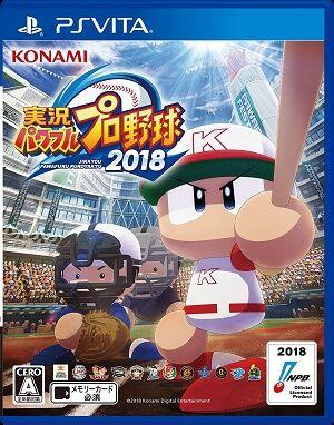 game_pawapuro2018_2