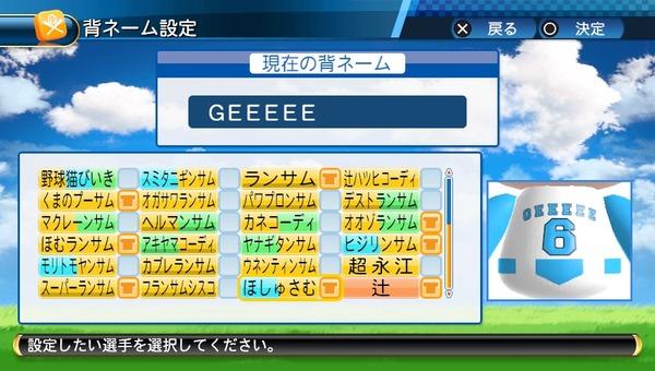 香取慎吾(捕)GEEEEE