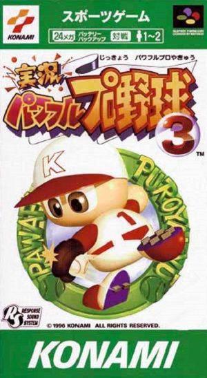 game_pawapuro3_1