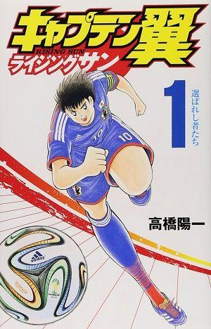 book_captaintsubasa_r_1