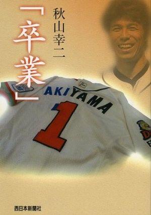 book_akiyama_1