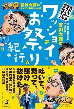 book_omatsuriotoko_1