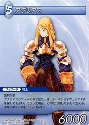 item_aguriasu_1