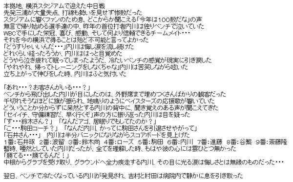 uchikawakopipe