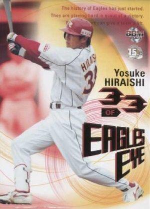 E_033_hiraishi_1