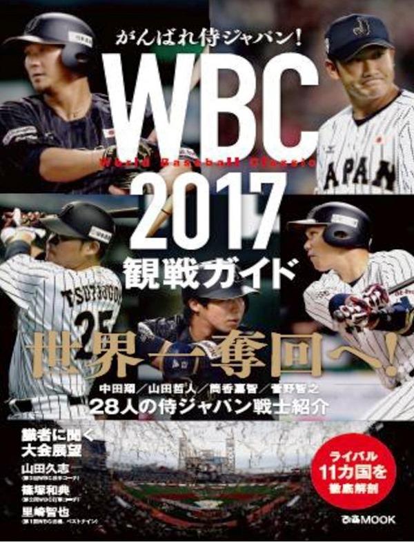 book_wbc2017_