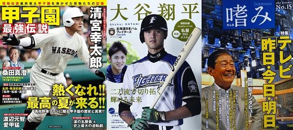 book_kiyomiya_ootani_sekiguchi_1