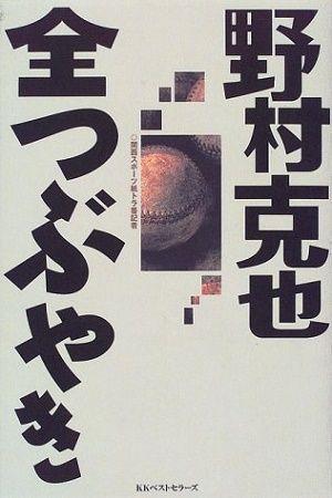 book_nomurakatsuya_15