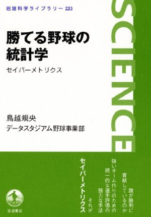 book_yakyuu_data_4