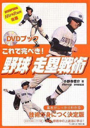 book_kusayakyuu sourui_1
